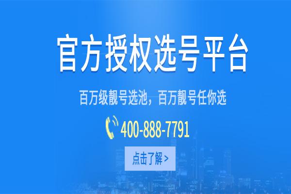 400电话申办流程:1、选择企业心仪的400号码