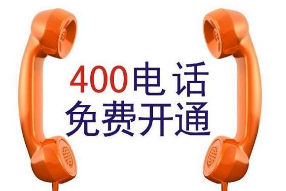公司办理400电话流程(400电话办理申请流程及费用如何)