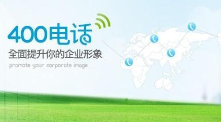 移动、联通和电信都有400电话办理业务,你可以打一下他们的服务电话,移动是4001开头...国内办理的400业务的公司太多了,天津应该也有很多,具体公司我还真是不知道,北京的行。[400电话在北京怎么办理多少钱
