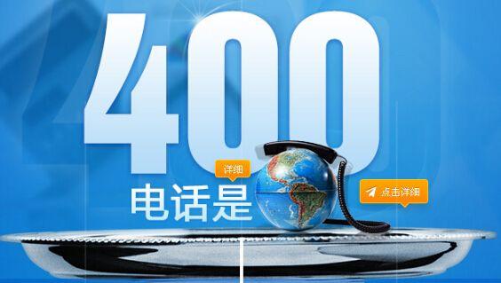 怎么办理西安400电话(西安办理400电话怎么做及要什么)