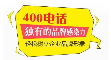 网上凌沃科技400电话:400电话只能企业办理,办理流程如下:1、选择400号码以及套餐2、根据选择号码以及套餐进行预付款3、提交审核资料(营业执照、法人身份证、固话凭。[400电话哪办理流程