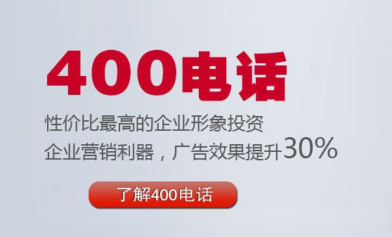 400的电话可以申请代理吗( 400电话代理的条件)